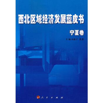 西北区域经济发展蓝皮书—宁夏卷(J)