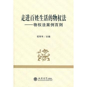 (专著)走进百姓生活的物权法——物权法案例百则(苟军年)