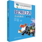 致用日语会话教程(第一册)