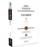 民法万国专题讲座2017国家司法考试2 北京万国学校教研中心 9787509378694