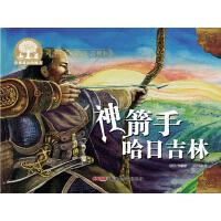 中国三大史诗・江格尔:神箭手哈日吉林