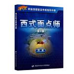 西式面点师(四级)第2版――1+X职业技能鉴定考核指导手册