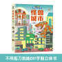 怪獸城市-樂樂趣手制立體書