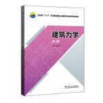 """五年制""""3+2""""中高职融通土建类专业培养系列教材 建筑力学(中职)"""