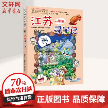 大中华寻宝系列12 江苏寻宝记 我的第一本科学漫画书