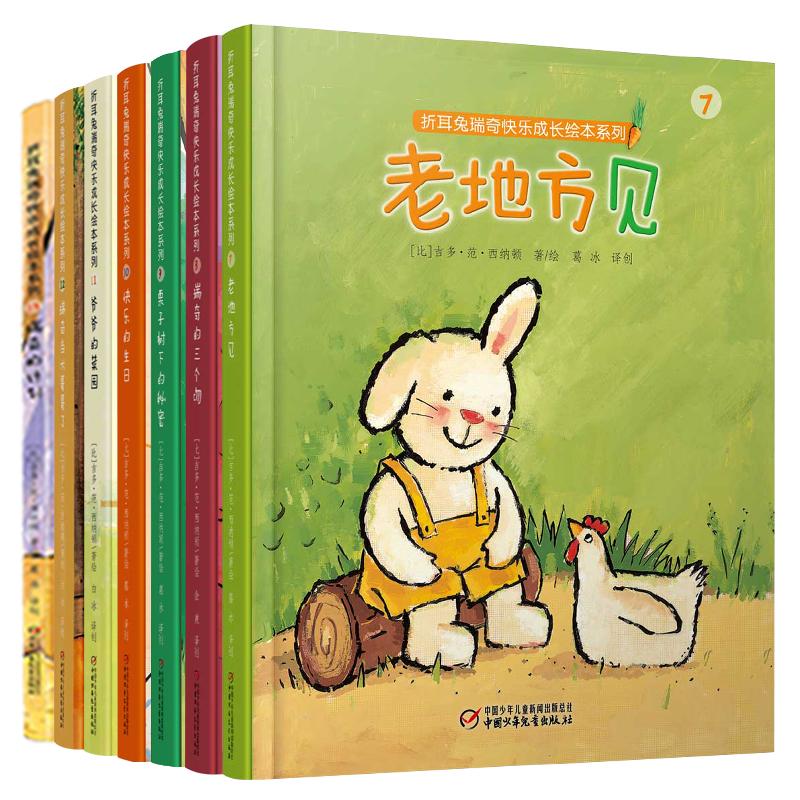 全套7册 畅销儿童图书漫画故事书 3-7岁幼儿童话绘本读物成长认知启蒙