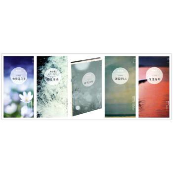 《白雪少年》,《迷路的云》,《玫瑰海岸》共5册 本系列精选林清玄