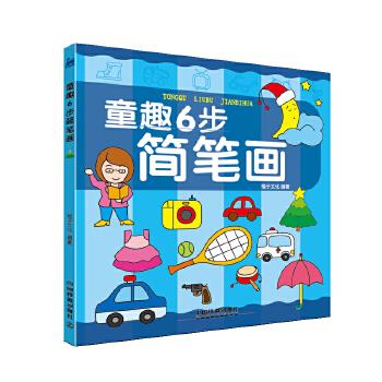 《童趣6步简笔画:亲子手工益智》(稚子文化.)【简介