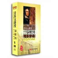 音乐大讲堂:西方古典音乐篇:钢琴之王李斯特(4CD)