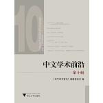 中文学术前沿(第十辑)