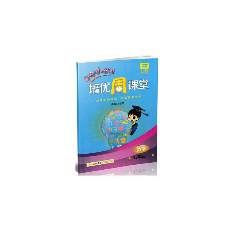 2016秋黄冈小状元 培优周课堂 数学5五年级 (上