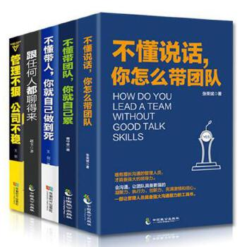 不懂带人你就自己干到死套装2册(把身边的庸才变干将+管理实务篇)企业 管理方面的书籍 营销 餐饮管理