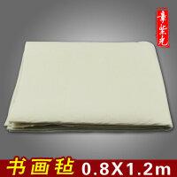 章紫光 羊毛毡垫加厚空白书画毡书法国画美术用品80x120cm