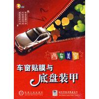 汽车美容――车窗贴膜与底盘装甲(1碟装)