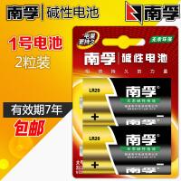 南孚电池 1号电池2节大号碱性燃气灶热水器干电池手电筒电池