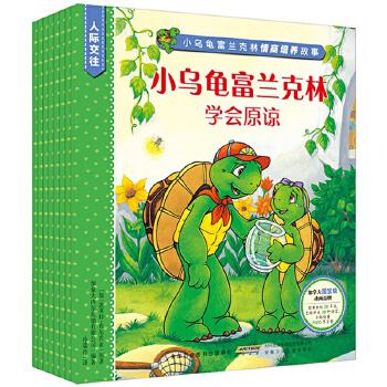 小乌龟富兰克林