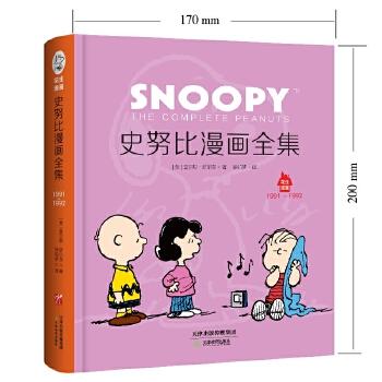 史努比系列:史努比漫画全集:1991~1992(全二册)(中英双语对照, 超大开本精装典藏)