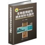 生物医用磁性纳米材料与器件(国家科学技术学术著作出版基金资助出版的优秀图书)