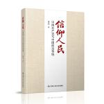 信仰人民:中国共产党与中国政治传统    团购电话:010-57993149