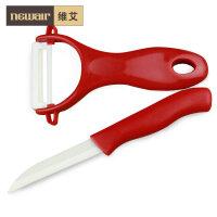 维艾 陶瓷刀具套装日本水果刀削皮刀削皮器刨刀便携刮皮刀厨房用品