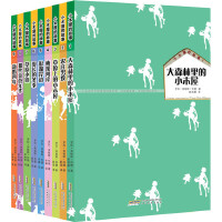 小木屋的故事系列(全9册)--纽伯瑞儿童文学奖作品