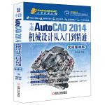 中文版AutoCAD 2014机械设计从入门到精通(实战案例版)