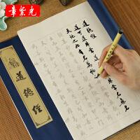 章紫光老子道德经行书印拓版毛笔字帖书临摹描红书法练习印谱宣纸