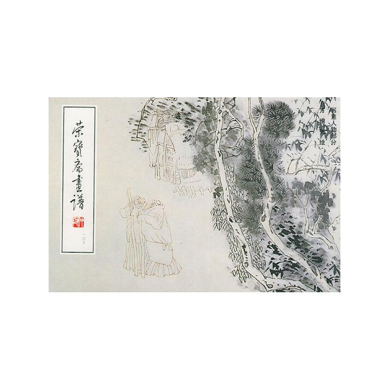 荣宝斋画谱(105)现代编 写意人物部分