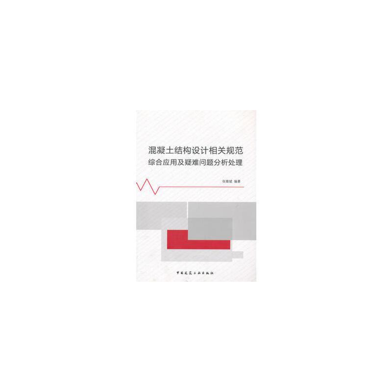 《混凝土结构设计相关规范综合应用及疑难问题分析》