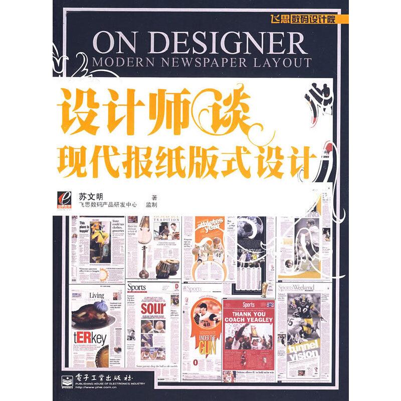 设计师谈现代报纸版式设计(全彩)
