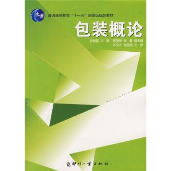 包装概论 张新昌,曹国荣,张蕾  编著 【正版书籍】