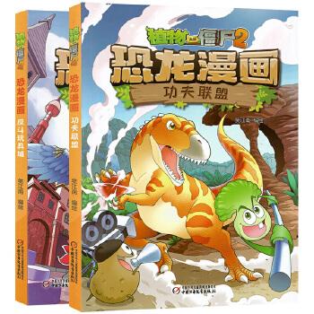 新出大开本共2册 植物大战僵尸2恐龙漫画书