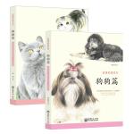 浪漫彩铅系列 猫猫+狗狗