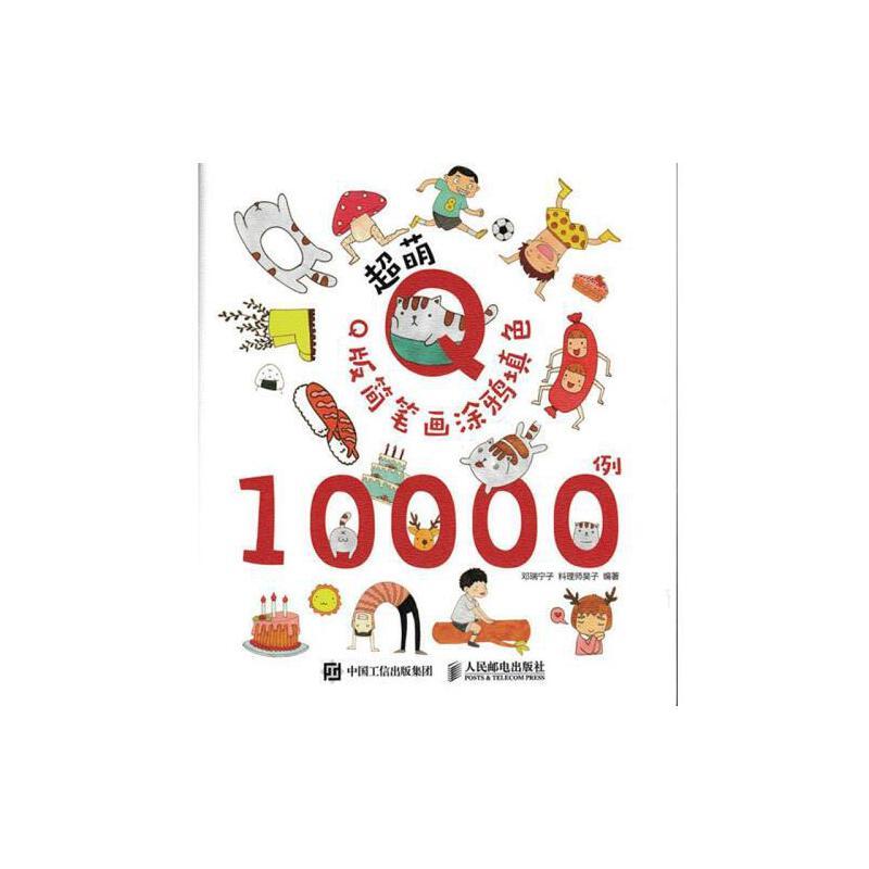 超萌q版简笔画涂鸦填色10000例 动物人物涂鸦图书籍 可爱简笔画插画