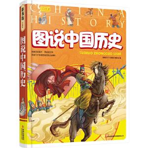 彩书坊:图说中国历史(学生版)