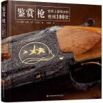 鉴赏:枪(世界上最伟大的枪械100款)