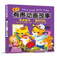 阳光宝贝 宝贝有声动画故事:老虎拔牙 猫和铃铛
