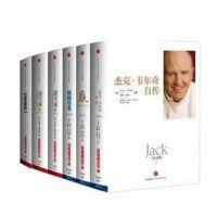 --巴菲特传+杰克韦尔奇自传+赢(纪念版)+赢的答案(纪念版)+滚雪球(上下)(全套装6册)