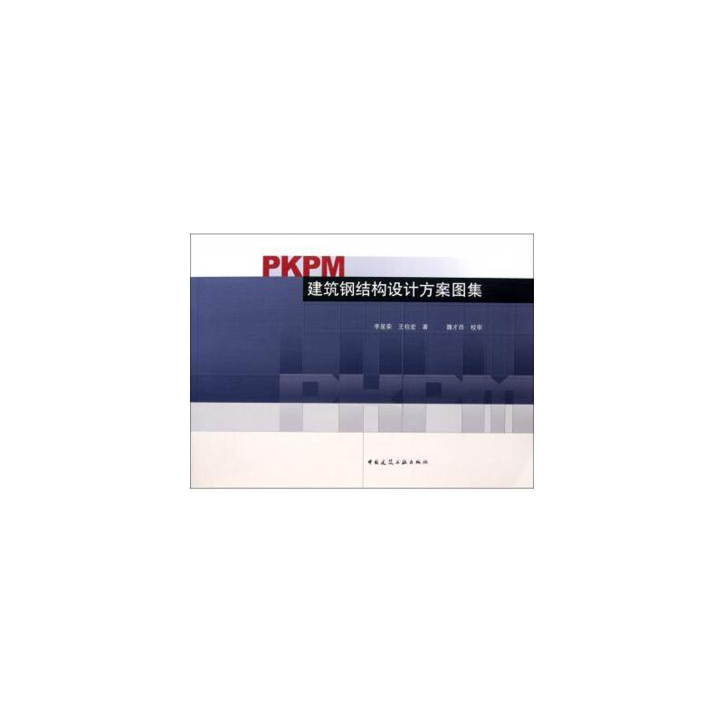 《pkpm建筑钢结构设计方案图集》李星荣//王柱宏