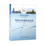 外国ADR制度新发展(第二版)/厦门大学司法制度研究丛书