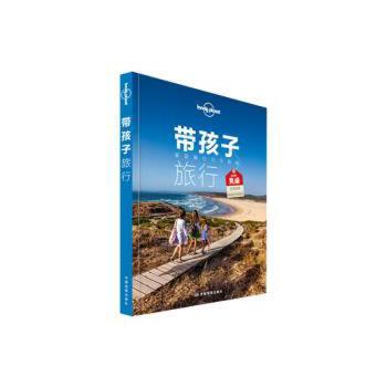 Lonely Planet 带孩子旅行