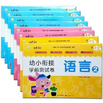 拼音/语言/数学 入学测试卷幼儿园小学一二年级必备