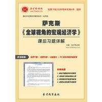 [电子书]萨克斯《全球视角的宏观经济学》课后习题详解