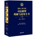 最高人民法院司法解释理解与适用全书:民事.民事诉讼(上卷)