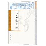 三鱼堂日记(清代史料笔记丛刊)