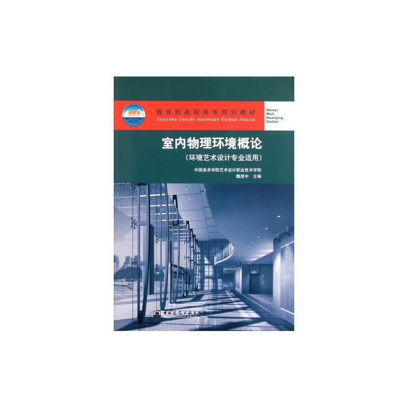 (环境艺术设计专业适用)/教育部高职高专规划教材 魏澄中 正版书籍 建