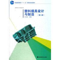 塑料模具设计与制造(附光盘第2版普通高等教育十一五国家级规划教材)图片