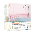 给孩子读的中国古诗词(全五册):包含小学生必背古诗词120篇,全文注音+译文+音频+唯美全彩插图本