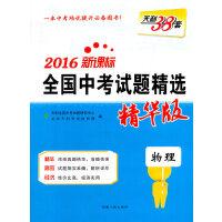 天利38套 (2016)新课标全国中考试题精选(精华版)--物理