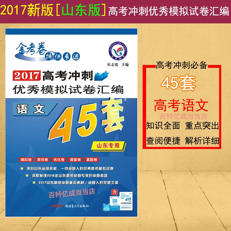 2017年45套卷语文答案